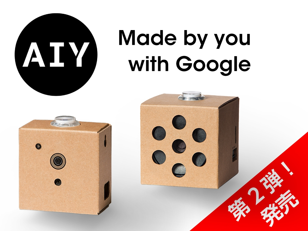 Google AIY Voice Vision Kit 販売中